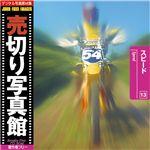 写真素材 売切り写真館 JFI Vol.013 スピード Speed