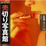 写真素材 売切り写真館 JFI Vol.018 女性美/ヌード Beauty