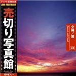 写真素材 売切り写真館 JFI Vol.024 夕陽/雲 Sunsets and Clouds