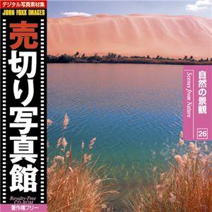 写真素材 売切り写真館 JFI Vol.026 自然の景観 Scenes from Nature