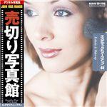 写真素材 売切り写真館 JFI Vol.040 エステティック&メークアップ Esthetic and Make-up