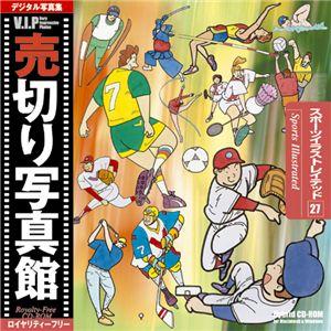 写真素材 VIP Vol.27 スポーツ・イラストレイテッド 売切り写真館 イラスト