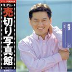写真素材 VIP Vol.02 男性 売切り写真館 男性