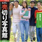 写真素材 VIP Vol.04 若者 売切り写真館 ヤングピープル