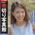 写真素材 VIP Vol.09 ポートレート 売切り写真館 人物一般
