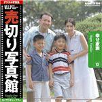 写真素材 VIP Vol.12 幸せ家族 売切り写真館 ファミリー