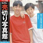 写真素材 VIP Vol.13 ティーンエイジャーズ 売切り写真館 ヤングピープル