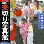 写真素材 VIP Vol.14 今どきの子ども 売切り写真館 こども/赤ちゃん
