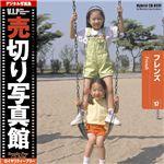 写真素材 VIP Vol.17 フレンズ 売切り写真館 ヤングピープル