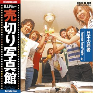 写真素材 VIP Vol.31 日本の若者 売切り写真館 ヤングピープル - 拡大画像