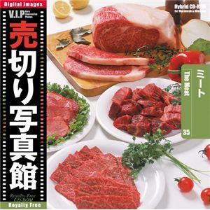 写真素材 VIP Vol.35 ミート The Meat 売切り写真館 フード