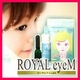 ローヤルアイム EX 写真1