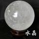 天然水晶丸玉 - 縮小画像1