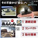 常時録画タイプのドライブレコーダー あんしんmini DRA-01