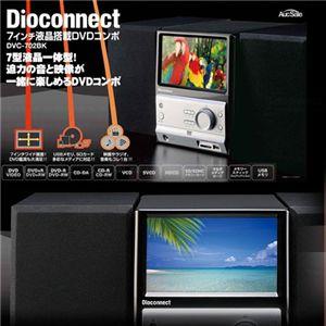 Dioconnect 7インチ液晶搭載DVDコンポ DVC-702BK - 拡大画像