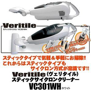 Veritile 2WAYスティックサイクロン VC301WH