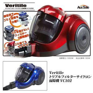 【人気商品!】Veritile トリプルフィルターサイクロン掃除機 VC102RD レッド