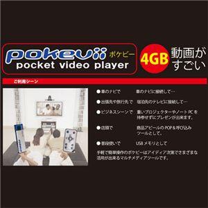 【特価】世界最小クラスのビデオプレーヤー★pokevii 4GB
