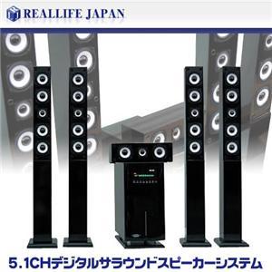 5.1CHデジタルサラウンドスピーカーシステム BDY93000 ブラック - 拡大画像