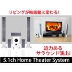 5.1chホームシアターシステムA-557 WH