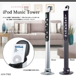 iPod Music Tower iPod用スピーカー IT602ブラック