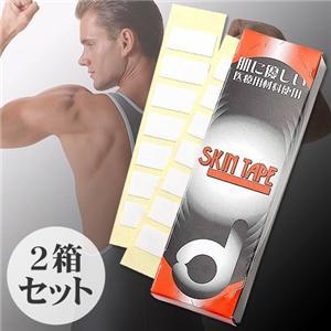 スキンテープ 2箱セット - 拡大画像