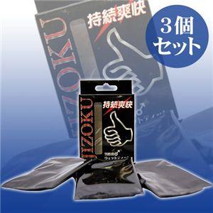 JIZOKU ウェットティッシュ 男性用 【3個セット】 - 拡大画像