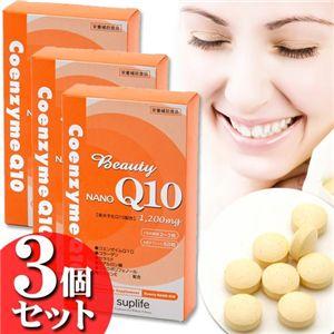 ビューティーNANO Q10【3箱セット】  <b>標準小売価格 11,970円</b>