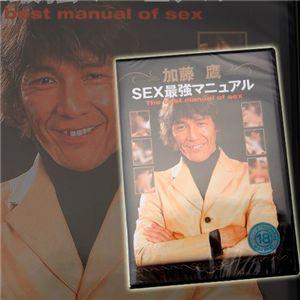 加藤鷹SEX最強マニュアルDVD - 拡大画像