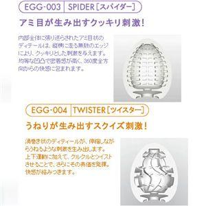 TENGA(テンガ) EGG バラエティパック(6個入り)