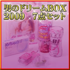 男のドリームBOX 2009 7点セット - 拡大画像