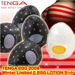 TENGA(テンガ) EGG 2009 Winter Limited & EGG LOTION SET(EGG TWINKLE*2、EGG SPARKLE*2、EGG LOTION*1)