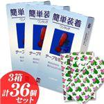 簡単装着ワンタッチコンドーム 3箱セット¥2,730 (税込)