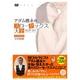 アダム徳永のスローセックス大全 DVD-BOX - 縮小画像1