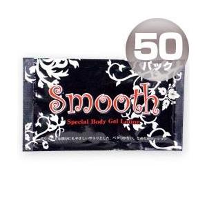 Smooth(スムース)ローション 【50個入り】 - 拡大画像