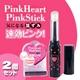ピンクハート ピンクスティック【2個セット】 - 縮小画像1