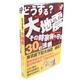 どうする?大地震 その時家族を守る30の法則 DVD+BOOK - 縮小画像2
