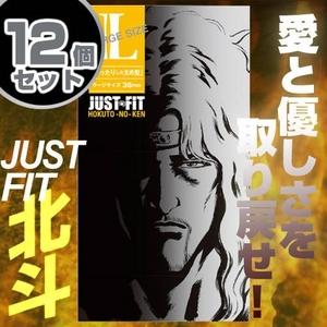 ジャストフィット北斗 L【12箱セット】 - 拡大画像