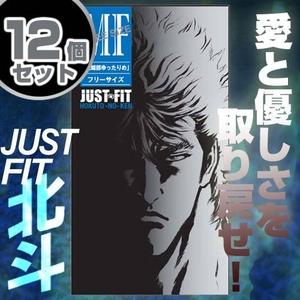 ジャストフィット北斗 MF【12箱セット】 - 拡大画像