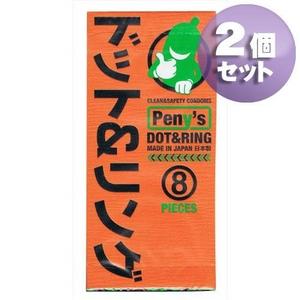 不二ラテックス コンドーム Peny's(ペニーズ) ドット&リング 【2箱セット】