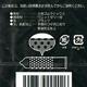 ジャパンメディカル コンドーム タフブラック - 縮小画像2