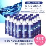 酸素水 D-O2 AQUA(ディー・オーツー・アクア) 500ml 【48本(2ケース)】