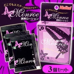 携帯ローション モンロー(Monroe)【3箱セット】 - 拡大画像