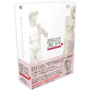 【最終特価】愛のカタチ(女性のためのセックス科学番組)DVD-BOX 2枚組