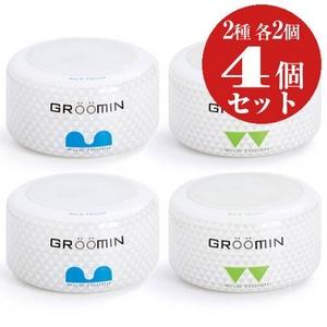 groomin グルーミン〔ワイルド・マイルド〕セット【2種各2個計4個】 - 拡大画像
