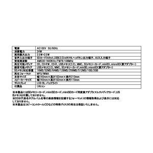 CICONIA CD/SD/USBマルチコンポ ホワイト