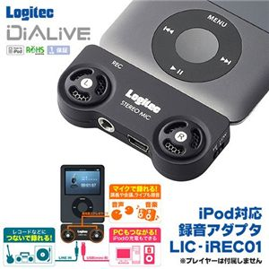 Logitec iPod対応 録音アダプタ LIC-iREC01 - 拡大画像