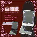 <9位>女性に大人気!!暗闇でも見えるLEDミラー「白姫」¥2,000