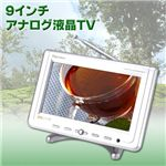 12,980円 9インチアナログ液晶TV DS-TV1090