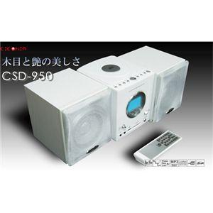 CICONIA(チコニア) CD/SDプレーヤー CSD-950 ホワイト - 拡大画像